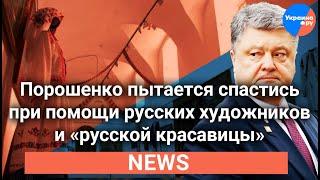 В Киеве штурмовали музей, чтоб вручить повестку Петру Порошенко