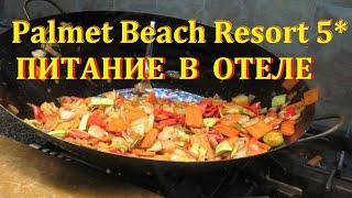 Кемер Palmet Beach Resort Kemer 5 обзор питание в отеле Турция