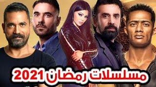 مسلسلات رمضان 2021(رمضان يجمعنا)