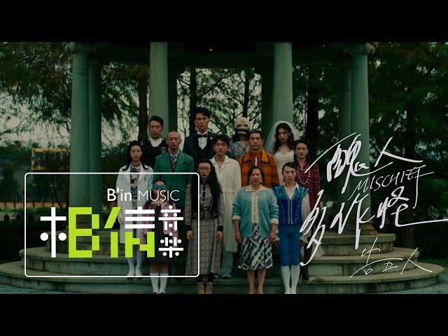 告五人 Accusefive [ 醜人多作怪 Mischief ] Official Music Video(《新斗羅大陸》手遊 半週年主題曲)