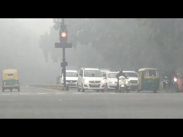ఢిల్లీలో దట్టమైన పొగమంచు ప్రత్యేక వీడియో మీ కోసం