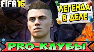 SerezhaSN играет в PRO-КЛУБЫ / FIFA 16