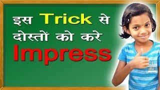 दोस्तों को करें इम्प्रेस  | Amazing Trick for Impress Your Friends | Numbers Trick | Esha Gosavi