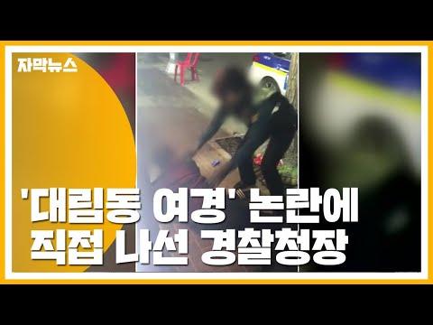 [자막뉴스] '대림동 여경' 논란에 직접 나선 경찰청장 / YTN