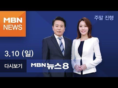 2019년 3월 10일 (일) 뉴스8 [전체 다시보기]