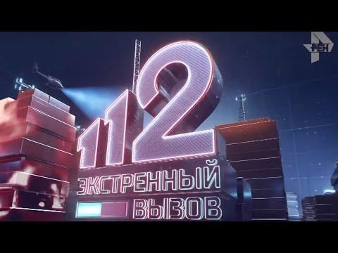 Экстренный вызов 112 эфир от 08.11.2019 года