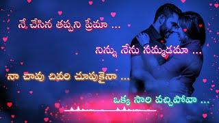 whatsapp-status-telugu-ne-chesina-thappani-prema-song-vellipoke-vellipoke-full-song