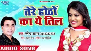 तेरे होठो का ये तिल - Tere Hotho Ka Ye Til - Narendra Sagar - Hindi Hit Song 2018