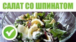 Вкусный и полезный САЛАТ СО ШПИНАТОМ без майонеза - хороший весенний рецепт быстрого приготовления
