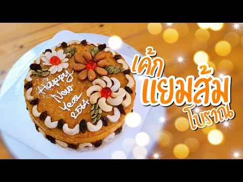 เค้กแยมส้มโบราณ   เค้กปีใหม่