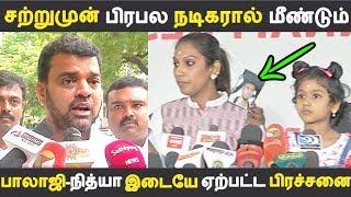 சற்றுமுன் பிரபல நடிகரால் மீண்டும் பாலாஜி-நித்யா இடையே ஏற்பட்ட பிரச்சனை | Tamil Cinema | Kollywood