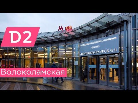 Волоколамская: переход на метро, обзор станции
