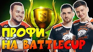 VIRTUS PRO НА СТРИМЕ ИГРАЮТ BATTLE CUP | Noone Ramzes666 Rodjer Battle Cup