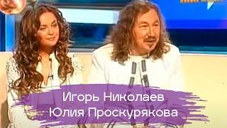 """И.Николаев и Ю. Проскурякова:""""Говорим и показываем"""""""