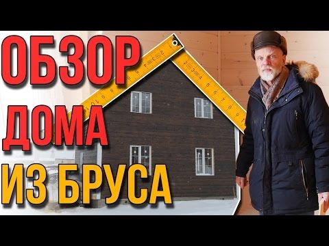 Обзор деревянного дома. Цены, материалы, характеристики.