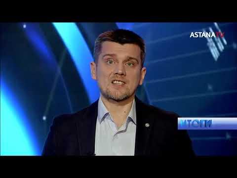 Итоги с Александром Журавлёвым (11.01.2020 г.)