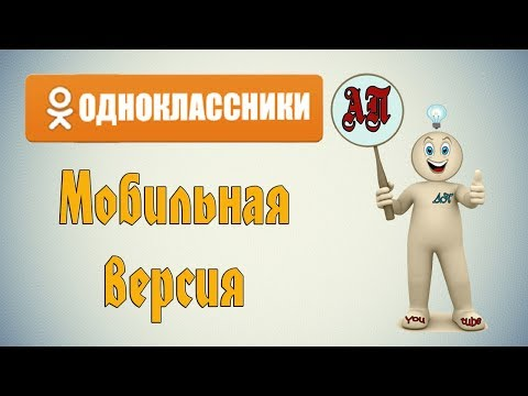 Как перейти на мобильную версию Одноклассники?