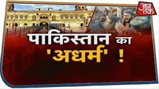 Nankana Sahib में अपमान पर सिखों में आक्रोश, प्रदर्शन कर की कार्रवाई की मांग