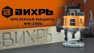 Обзор фрезерной машины ВИХРЬ ФМ-1900