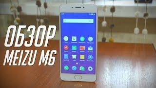 Meizu M6 - ЛУЧШИЙ доступный Meizu на Android 7.0