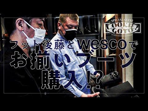 【履物探訪】くっきー!フット後藤とWESCOでお揃ブーツをオーダー!【ゲスト:フットボールアワー後藤】