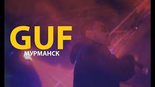 GUF | Мурманск | 30 апреля 2018 | видеоотчет
