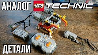 Обзор конструктора CaDa. Хорошая алтернатива Lego Technic. часть 2.
