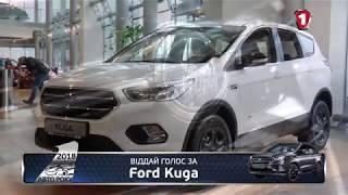Автомобіль Року 2018