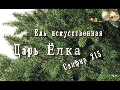 Ель искусственная Царь Елка Сапфир 215