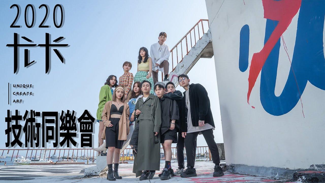 《尤卡 2020 技術同樂會 》高雄–台中–台北 巡迴全記錄