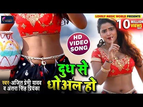 #Antara Singh Priyanka का New भोजपुरी #Video_Song 2018 - Dudh Se Dhoval Ho - Ajit Premi - New Songs