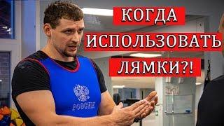 кОГДА ИСПОЛЬЗОВАТЬ ЛЯМКИ?! / S.Bondarenko(Тяжелая атлетика и CrossFit)