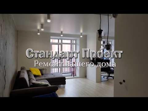 Ремонт квартир в Новосибирске - Студия по ул. Лобачевского, Капитальный ремонт.