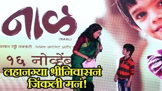 Naal (नाळ) Marathi Movie 2018 | Shrinivas Pokale Wins Heart During Trailer Launch | Child Actor