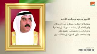 من أقوال الشيخ سعود بن راشد المعلا عن يوم الشهيد
