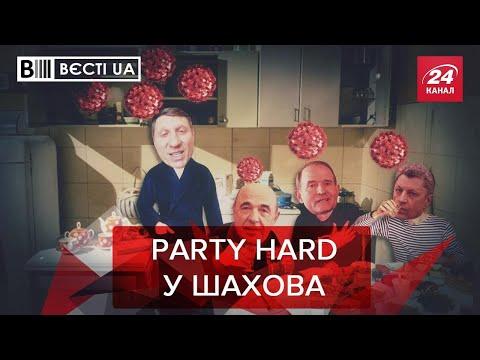 Коронавірусна вечірка у Шахова, Вєсті.UA, 20 березня 2020