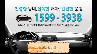 대리운전,서울,인천,수원,성남,부천,안양,용인,오산,안…