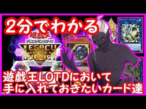 【遊戯王Lotd】アップデートされたカードの中で手に入れときたいカード!!!!