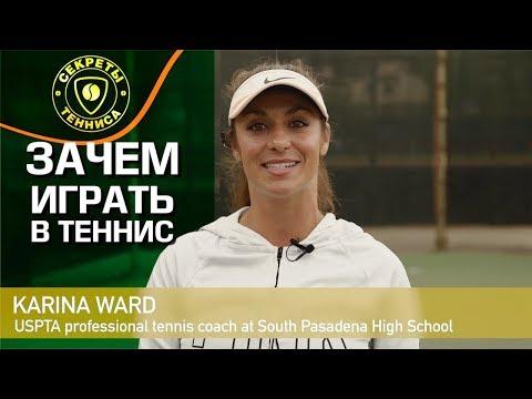Зачем играть в теннис - СЕКРЕТЫ БОЛЬШОГО ТЕННИСА