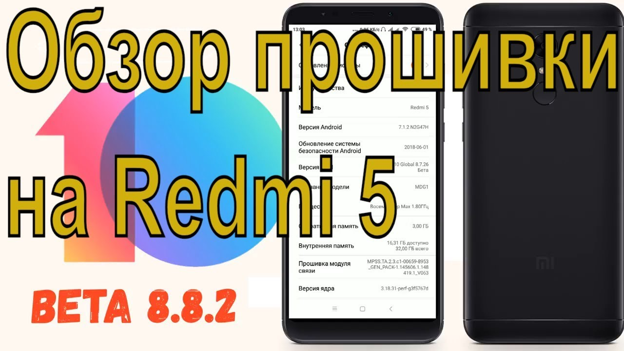 прошивка с официального сайта на redmi 3s v.8.2.5.0