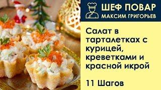 Салат в тарталетках с курицей, креветками и красной икрой . Рецепт от шеф повара Максима Григорьева
