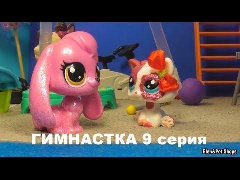 LPS: ГИМНАСТКА 9 серия