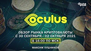 Стрим Обзор рынка Криптовалюты с 30 сентября 02 октября 2021 Максим Лушников
