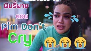 พิมรี่พาย ตอน Pim Don't Cry