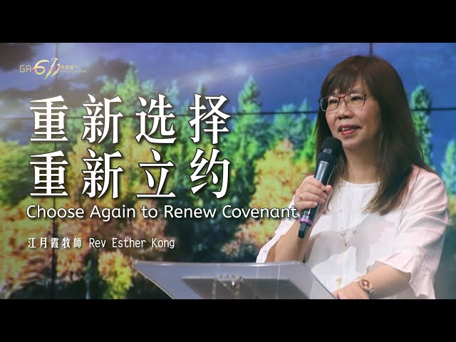 主日崇拜 重新选择重新立约 Choose Again to Renew Covenant 江月霞牧师 Rev Esther Kong 20210516