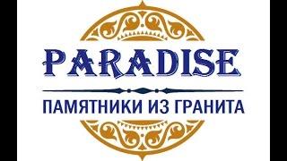 Памятники из гранита Киев Парадиз(, 2014-10-18T12:51:47.000Z)