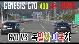 (19.9 MB) G70 400마력 vs M3,카마로SS [Genesis G70 400hp+ vs e92m3,CamaroSS]제네시스의 실제 성능! Mp3