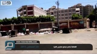 مصر العربية | القمامة تحاصر مجمع مدارس المنيا