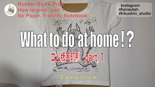 Rubber Block Print how to print part, 1  ゴム版画印刷(前編)紙、紙管、ノート、T-shirtsへの印刷