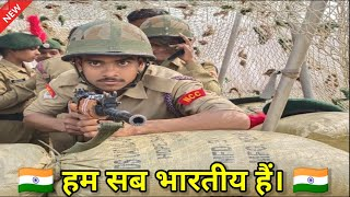 NCC SONG-(New-2018) Hum Sab Bhartiya Hai.Ncc Song HD